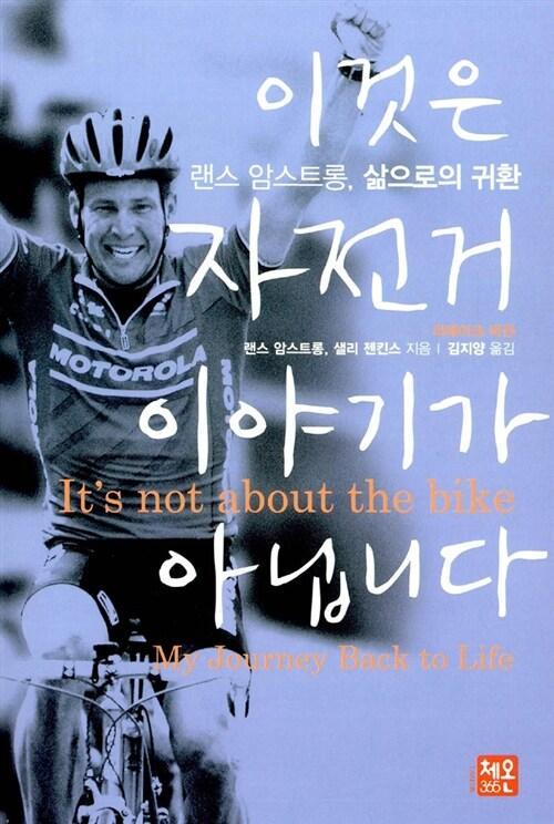 이것은 자전거 이야기가 아닙니다