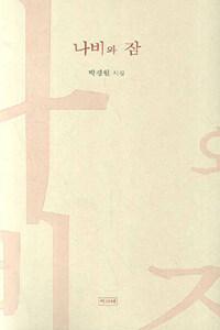 나비와 잠 : 박경원 시집