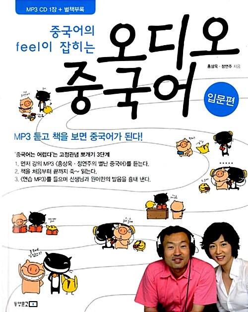 중국어의 Feel이 잡히는 오디오 중국어 입문편 (교재 + 별책 + MP3 CD 1장)
