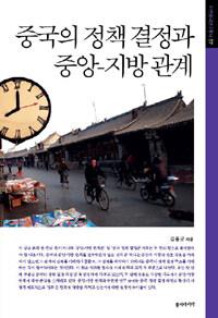 중국의 정책 결정과 중앙-지방 관계