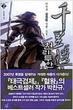 [중고] 천리투안 2