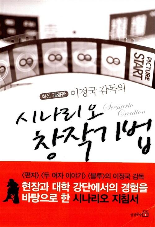 이정국 감독의 시나리오 창작기법