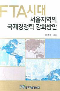 FTA시대 서울지역의 국제경쟁력 강화방안