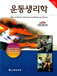 운동생리학
