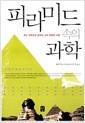 [중고] 피라미드 속의 과학