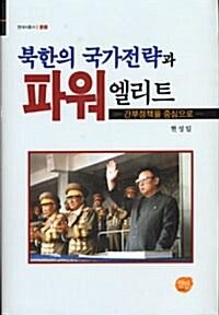 북한의 국가전략과 파워 엘리트