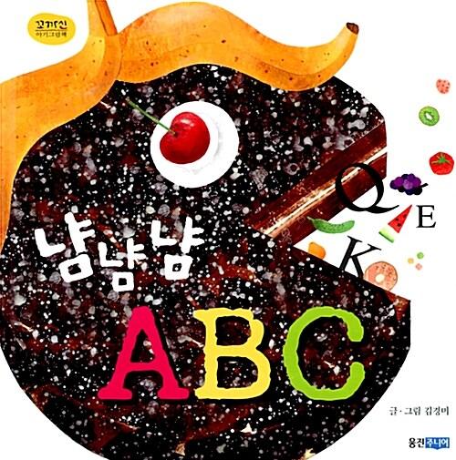 냠냠냠 ABC