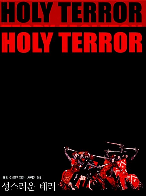 성스러운 테러