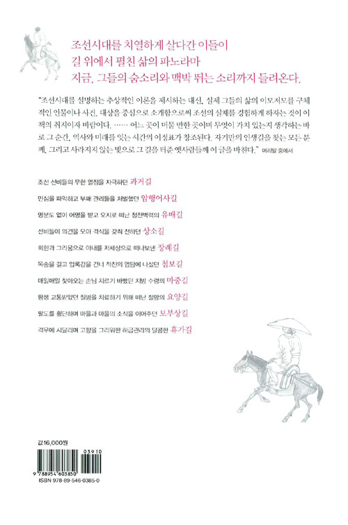 역사, 길을 품다 : 풍찬노숙에 그려진 조선의 삶과 고뇌