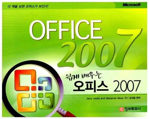 쉽게 배우는 오피스 2007