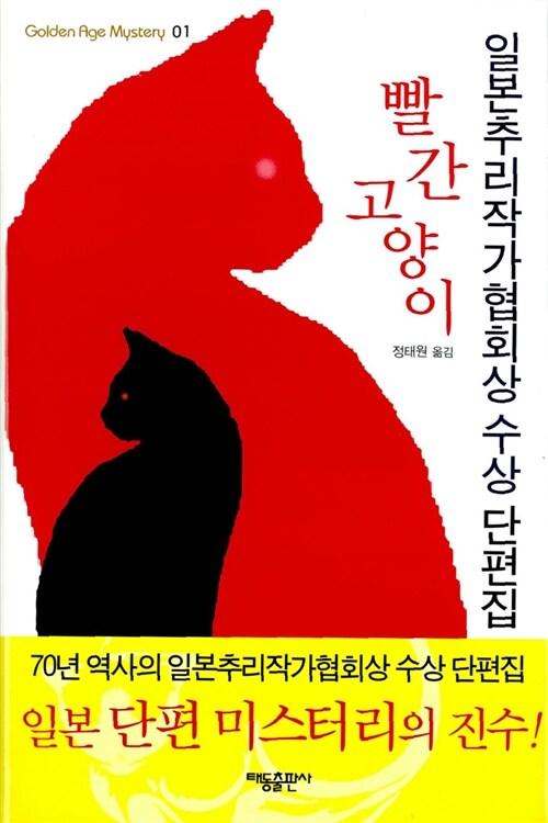 빨간 고양이