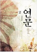 [중고] 연문 2