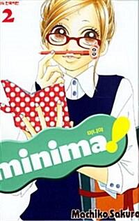 미니마! minima! 2