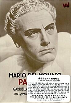 [수입] 레온카발로 : 팔리아치 (Live in Tokyo, 1961년)