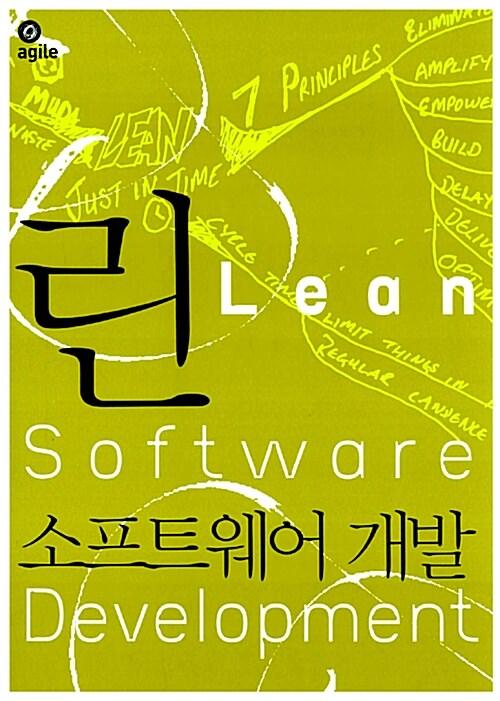 린 소프트웨어 개발