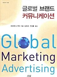 글로벌 브랜드 커뮤니케이션