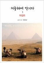 지중해에 안기다 1 : 이집트