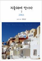 지중해에 안기다 2 : 그리스