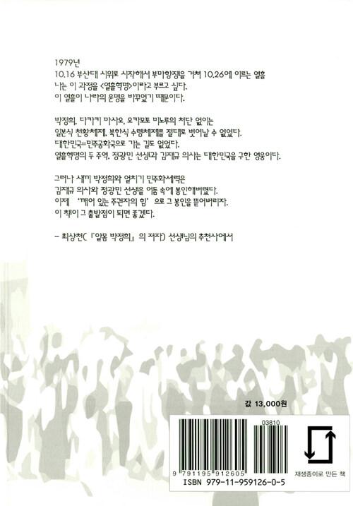 부마항쟁 그 후 : 정광민 장편소설