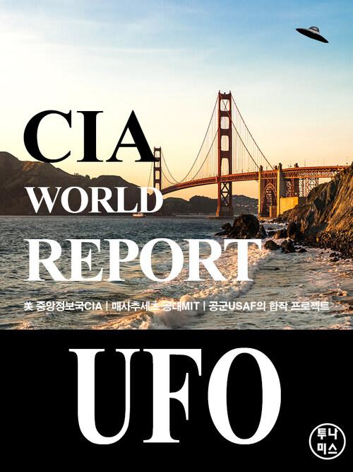 CIA 월드리포트 : UFO