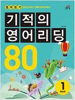 기적의 영어리딩 80 Book 1 (본책 + 별책 + CD 1장)
