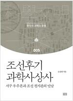 조선후기 과학사상사 - 서구 우주론과 조선 천지관의 만남