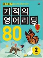 기적의 영어리딩 80 Book 2 (본책 + 별책 + CD 1장)