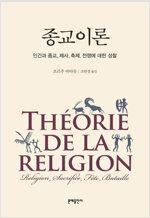 종교이론 : 인간과 종교, 제사, 축제, 전쟁에 대한 성찰