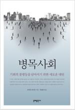 병목사회 : 기회의 불평등을 넘어서기 위한 새로운 대안