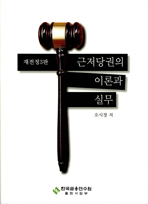 근저당권의 이론과 실무 재전정3판