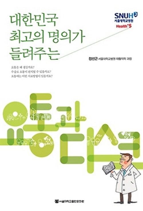대한민국 최고의 명의가 들려주는 요통과 디스크 (대활자본)