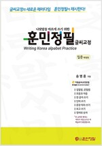 훈민정필 글씨교정 : 입문
