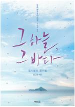 [합본] 그 하늘, 그 바다 (전2권/완결)