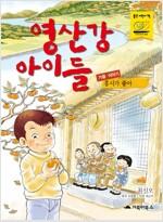 영산강 아이들 : 가을 이야기