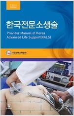 한국전문소생술(KALS)