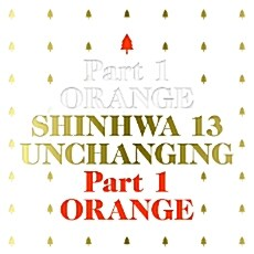 신화 - 정규 13집 UNCHANGING PART1 - ORANGE [한정반]