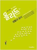 Allead 올리드 고등 생활과 윤리 (2018년용)