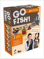 GO FISH! 고피쉬 설민석 한국사 3 (보드게임)