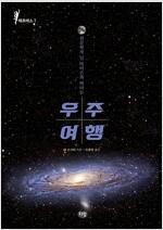 천문학자 닐 타이슨과 떠나는 우주여행