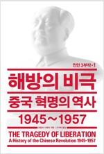 해방의 비극: 중국 혁명의 역사 1945~1957