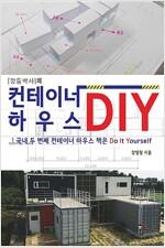 [중고] [깡통박사]의 컨테이너 하우스 DIY