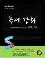 숨마쿰라우데 국어 독서강화: 과학.기술