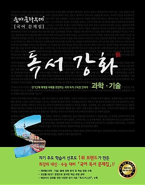 숨마쿰라우데 국어 독서강화: 과학.기술 (2017년)