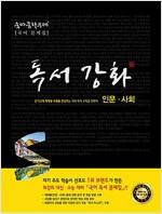 숨마쿰라우데 국어 독서강화: 인문.사회