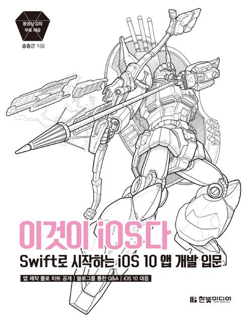 이것이 iOS다 : Swift로 시작하는 iOS 10 앱 개발 입문