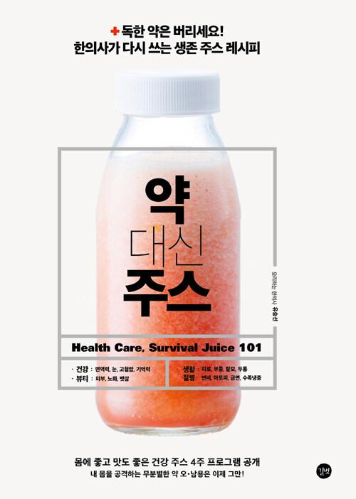 약 대신 주스 : health care, survival juice 101