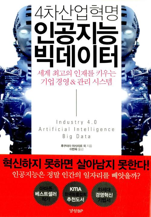 (4차산업혁명) 인공지능 빅데이터 : 세계 최고의 인재를 키우는 기업 경영 & 관리 시스템
