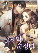 [세트] 마지막 순정녀 (총2권/완결)