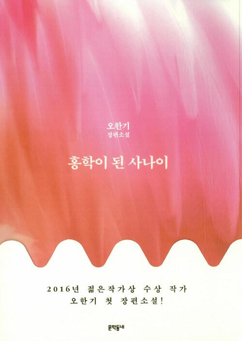 홍학이 된 사나이 : 오한기 장편소설