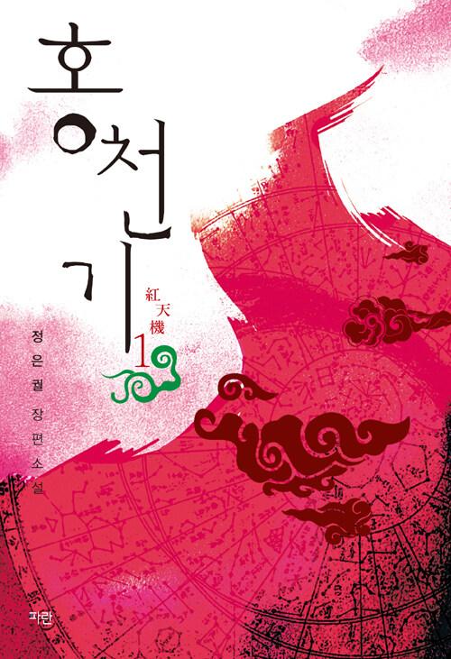 홍천기 : 붉은 하늘의 기밀 : 정은궐 장편소설